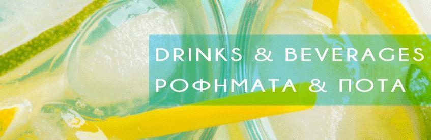 Ροφήματα & Ποτά